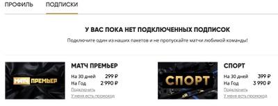 Types d'abonnement à Match TV. Vous pouvez choisir de regarder le championnat russe ou les événements sportifs mondiaux.